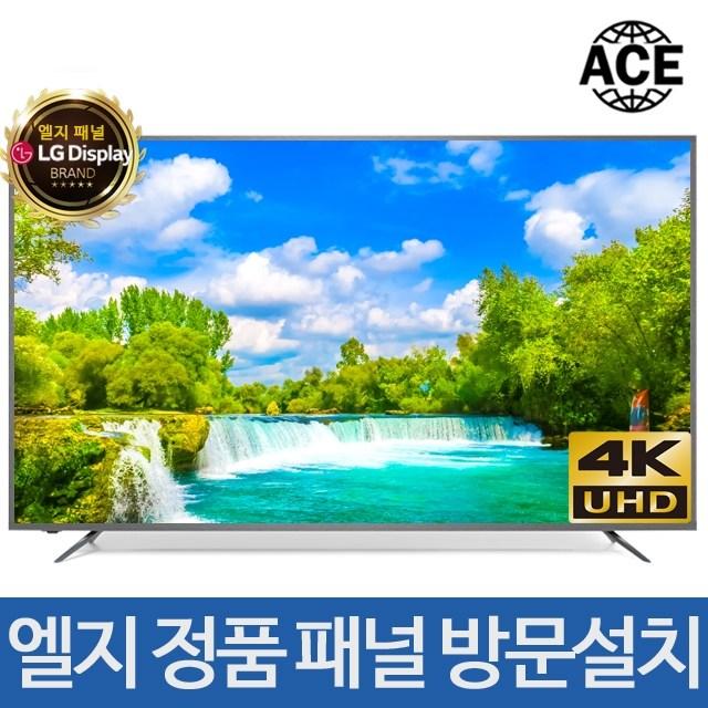 에이스 86인치UHD TV 4K 엘지패널정품 초대형 고화질TV, 방문 스탠드 설치