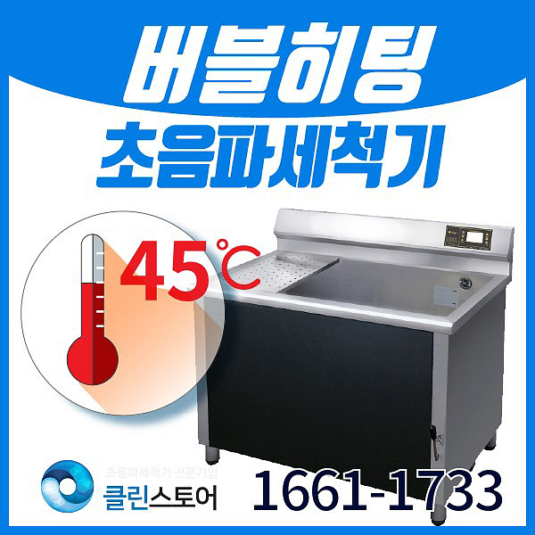 클린스토어 클린스토어 업소용 초음파식기세척기 C-1500 (2166062), 옵션명2, 버블히팅초음파식기세척기