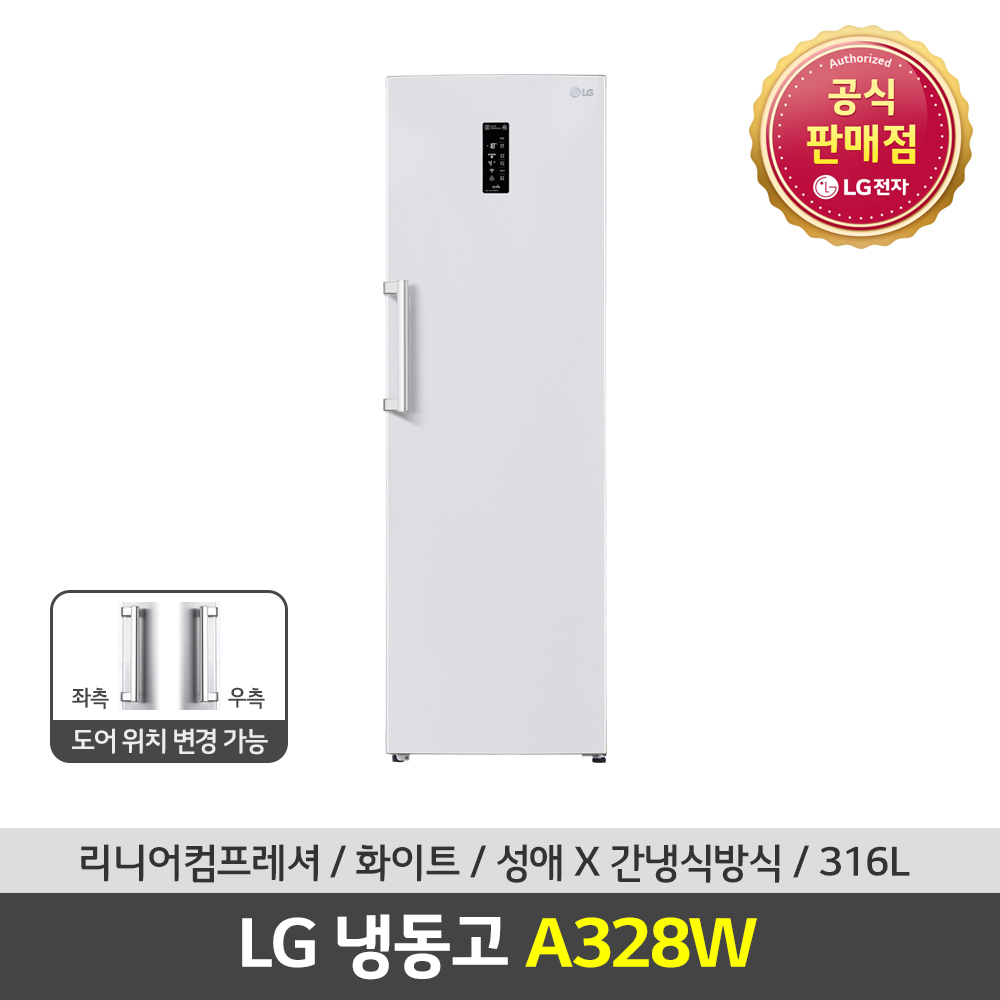 LG전자 공식판매점 (JS) 컨버터블 냉동고 A328W 316L 화이트