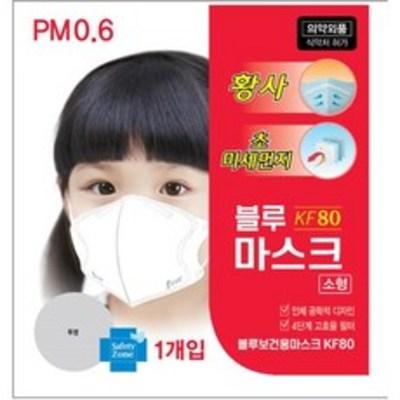 국산 KF80 소형 블루본 마스크 50매 개별포장 / 어린이마스크 / 새부리형마스크, 2박스