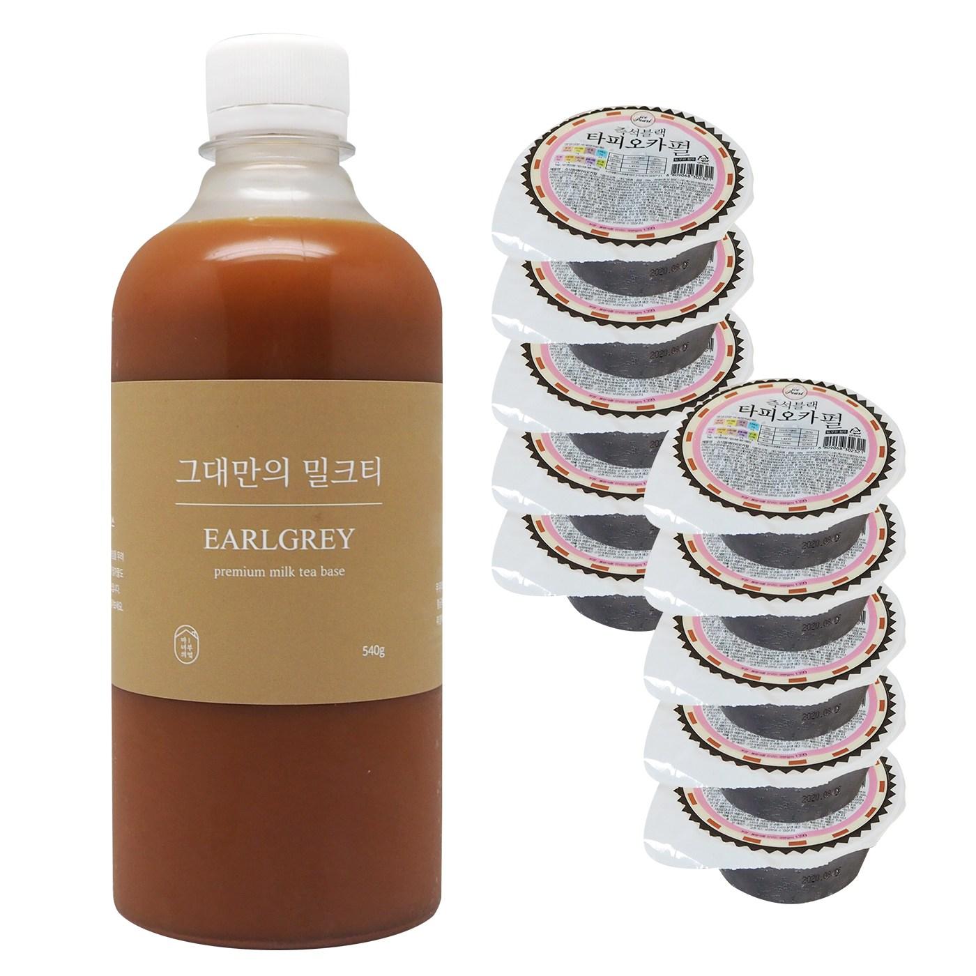 마녀의부엌 대용량 얼그레이 타피오카펄 10개세트 블랙버블밀크티 1개