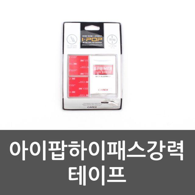 아이팝 하이패스 강력테이프 양면테이프 내열테이프 접착제 하이패스테이프, 단일옵션