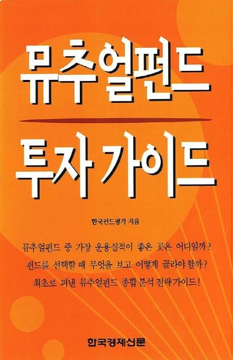 뮤추얼펀드 투자가이드, 한국경제신문사