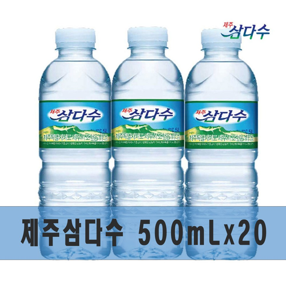 SOHOmall 광동 제주 삼다수 500mL*20펫 생수 얼려먹는생수 먹는샘물 제주삼다수 물 사무실 가정용, 20개, 500ml