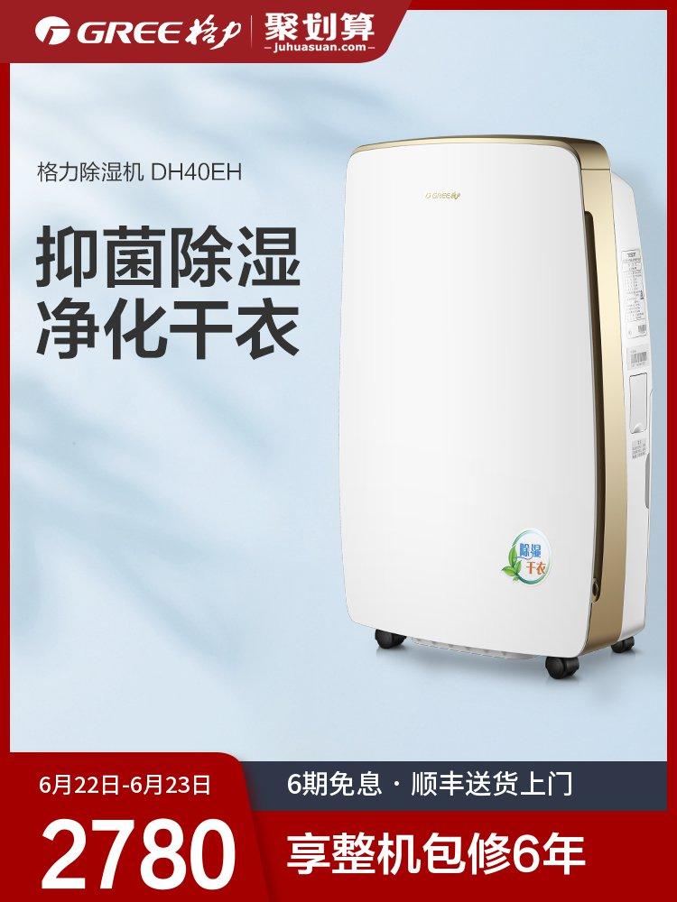 초 제습기 DH40EH 가정용 40 리터 지하 자동 수분 흡수기, 단일모델명/품번 (POP 5718750522)