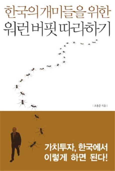 한국의 개미들을 위한 워런 버핏 따라하기, 부키