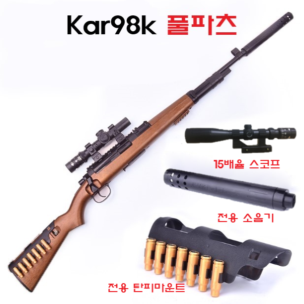 카구팔 Kar98k 저격총 풀세트본체 소모품 서비스 풀파츠 세트 탄피배출 소음기 수정탄