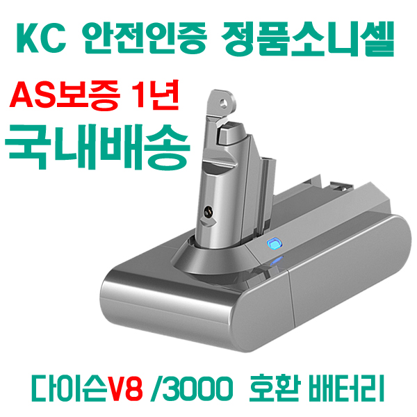 [국내배송] kc 인증 정품 소니셀 다이슨 V8 청소기 호환배터리