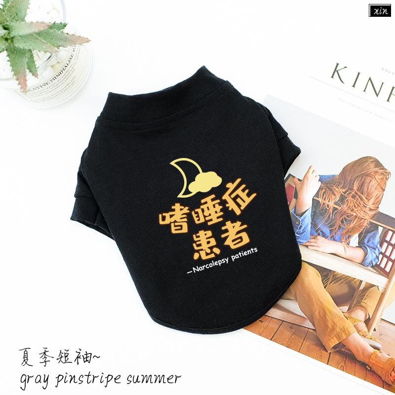 인싸템 숏 가을옷 고양이 테디 박미 유견 애완옷, 블랙 기면증, XL