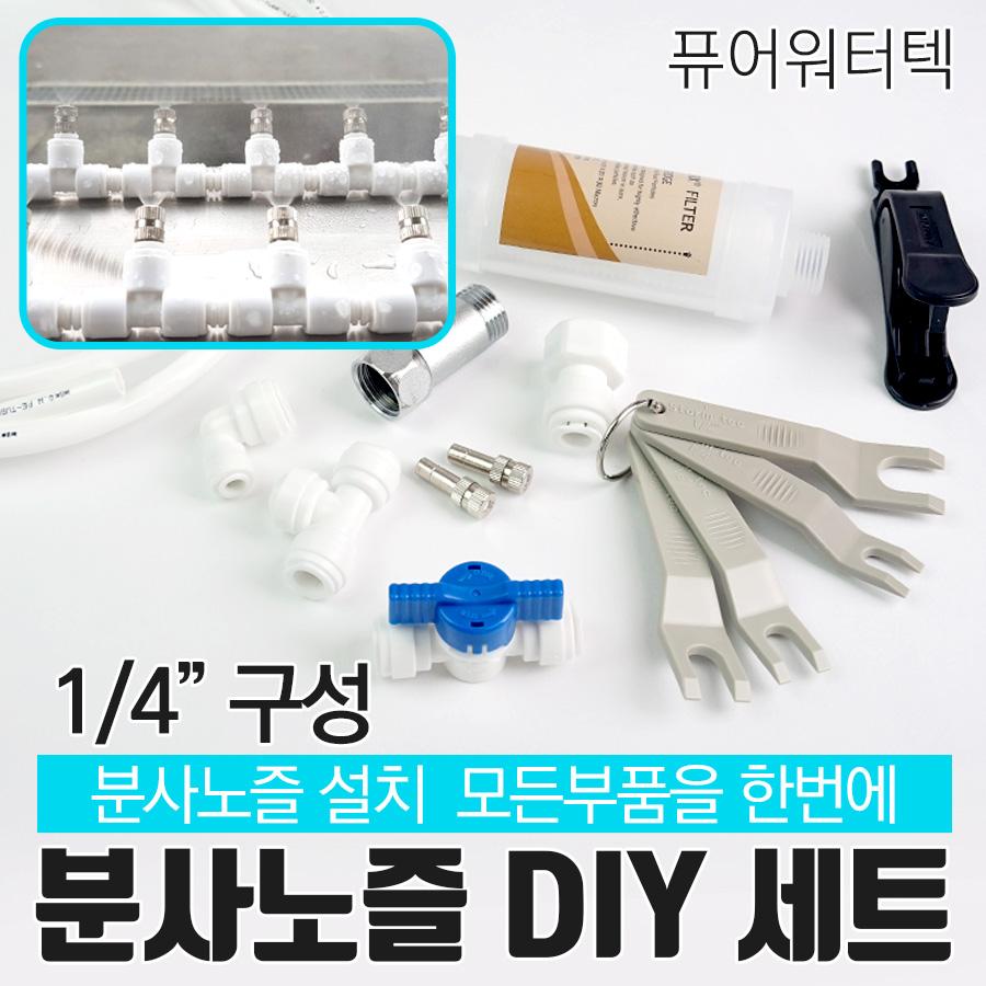 쿨링 미스트 포그 안개 분사 노즐 DIY 세트 1/4연결, 0.4mm