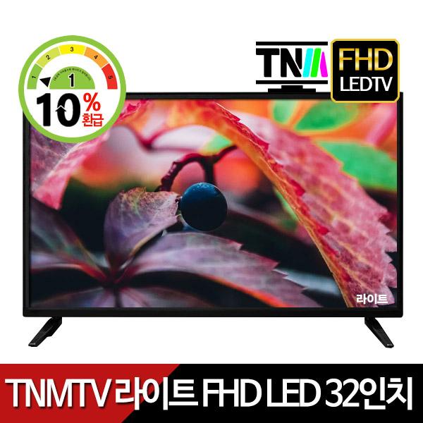 TNMTV TNM 라이트 32인치 FHD LED TV 무결점 VA패널 으뜸효율1등급 환급가능, 자가설치, 스텐다드