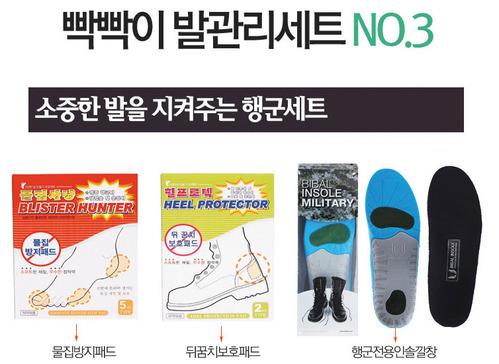 빡빡이 발관리 세트3 행군용 군인용품 패키지