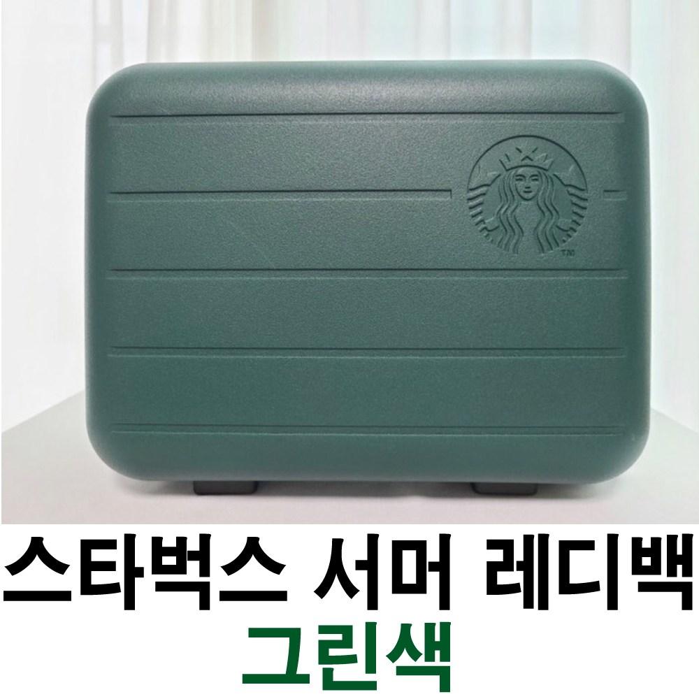 스타벅스 서머레디백 캐리어 만들기 스벅 썸머레디백 기내용 가방 바퀴(1구 3구)