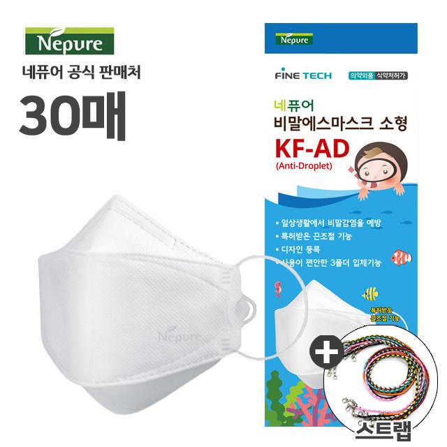 네퓨어 KF94/비말차단 마스크 30매 대형/소형 마스크(사은품증정), 09_KF-AD 비말 소형 30매