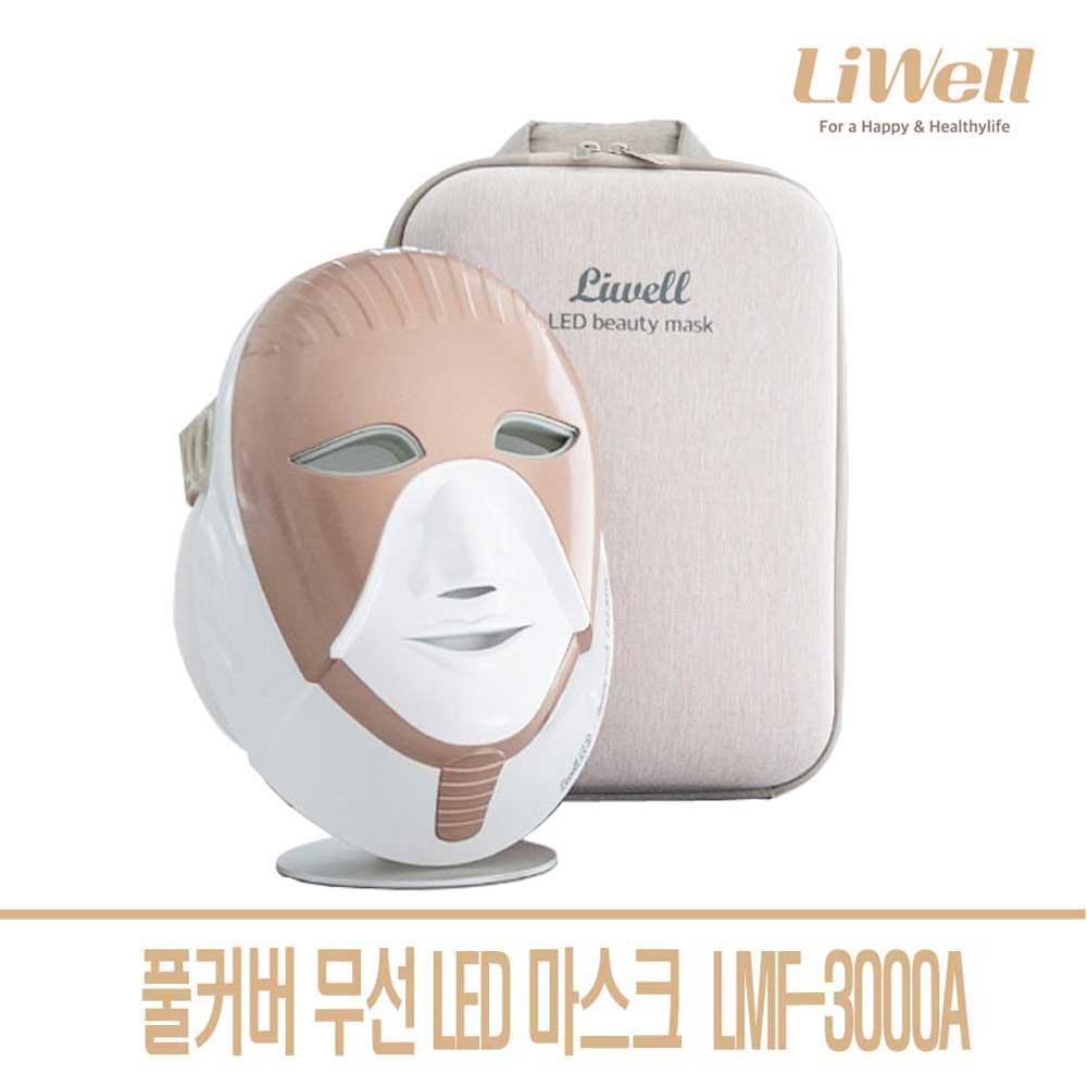 리웰생활과학 리웰 무선 LED마스크 2종 얼굴피부관리 개방형 풀커버 피부관리, LMF-3000A