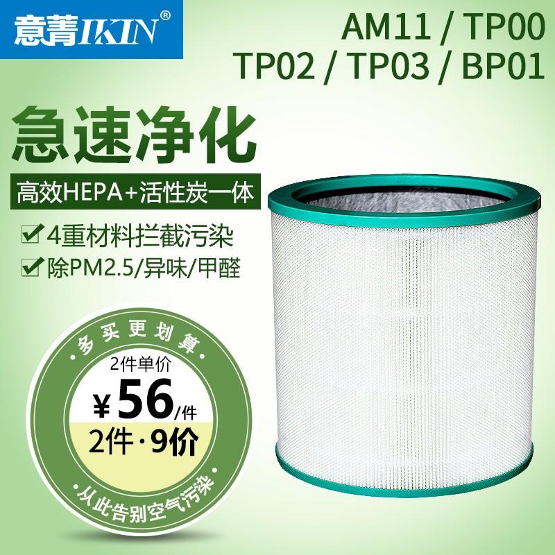 다이슨 다이슨 공기 청정기 팬 필터 AM11 TP00 TP02 03 BP01 필터에 적합
