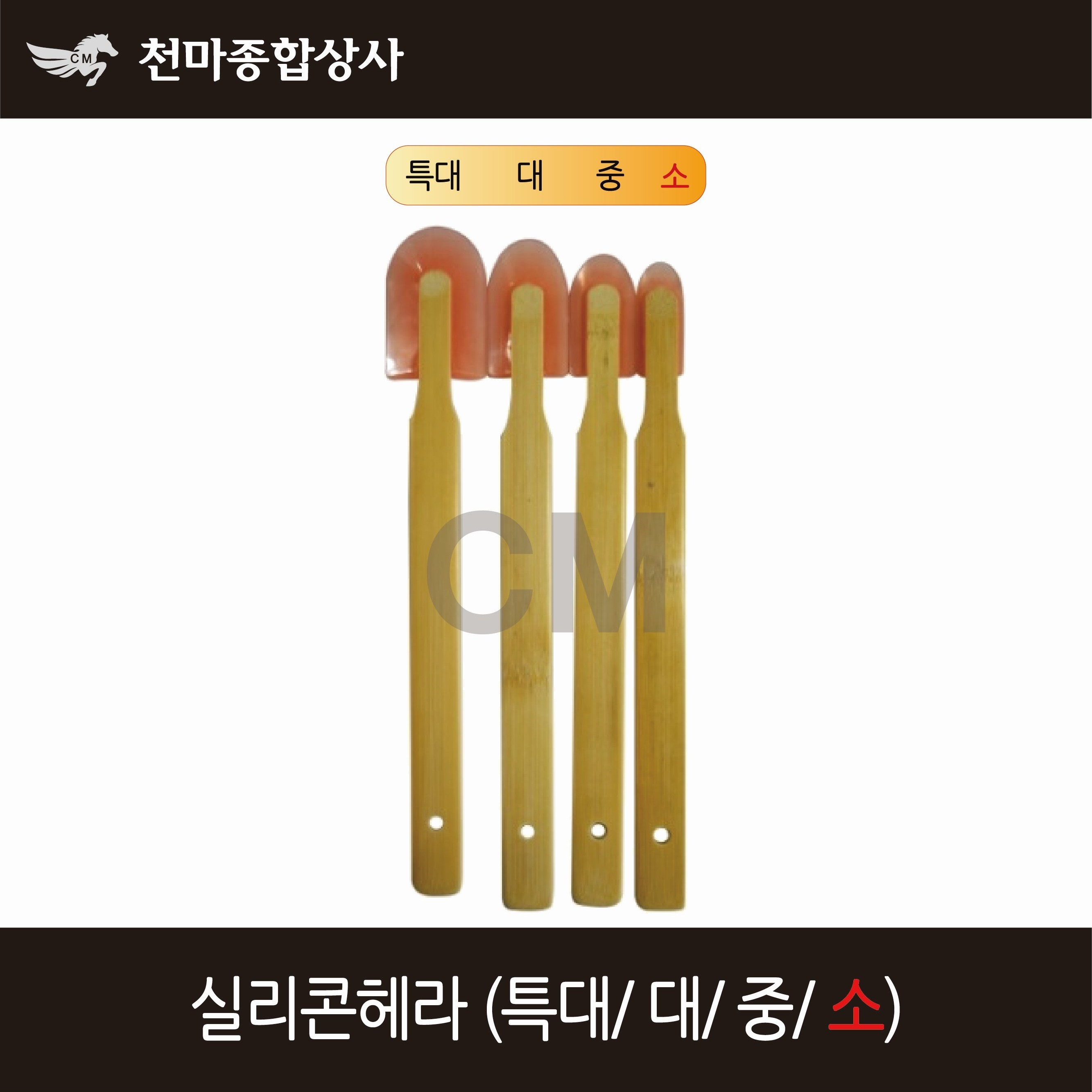 실리콘헤라 대나무헤라 실리콘마감용 소 (POP 1809302455)