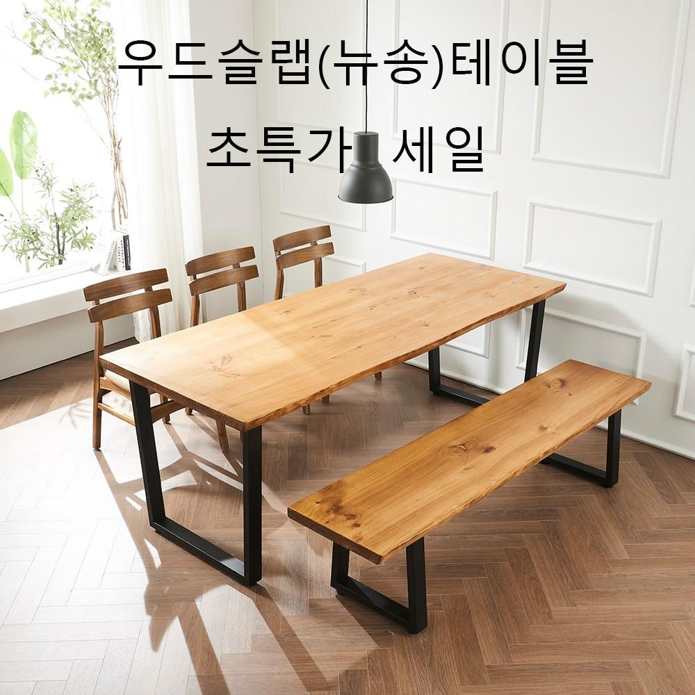우드앤마블 뉴송 우드슬랩 6인용 식탁 테이블, 2000*800*40T