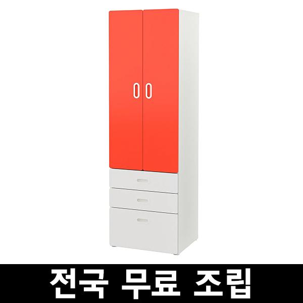 이케아 STUVA스투바프리티스 옷장서랍 전국 무료조립 ., 레드