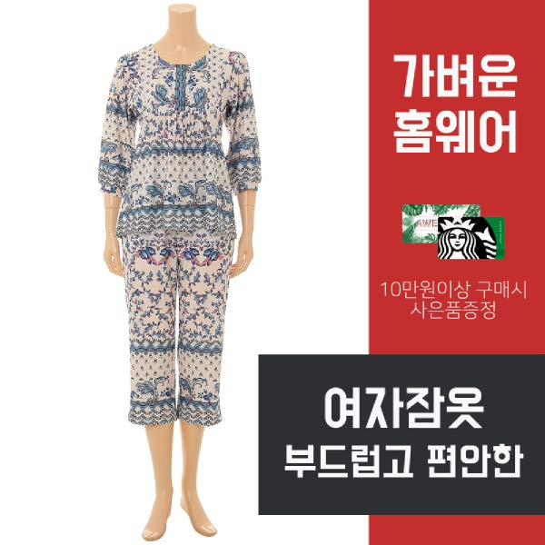 [현대백화점][비너스]꺠끗한 색상 구김없어 여행갈때 입기좋은 라운지웨어 여성실내복 여성홈웨어 잠옷세트