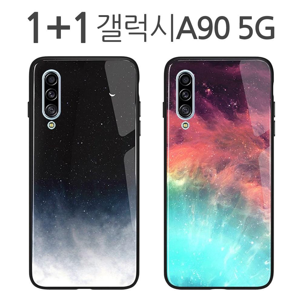 더조은셀러 1+1 갤럭시A90 5G 밤하늘 강화유리 케이스 휴대폰