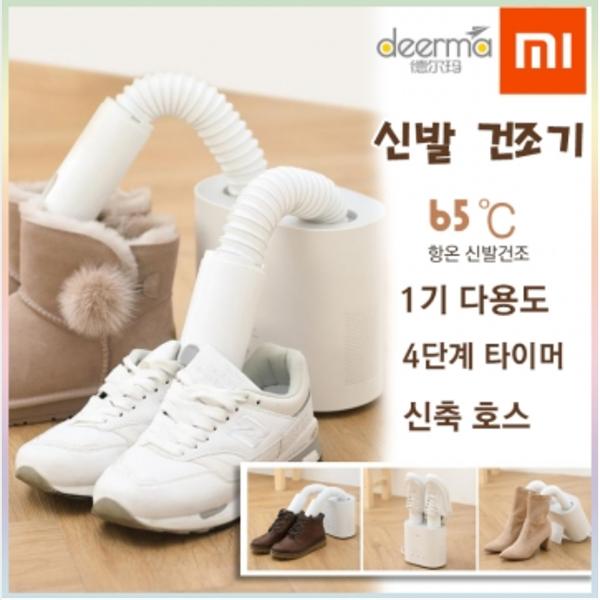 샤오미 DEERMA 다용도 신발 건조기 가정용 65도씨 항온, 신발건조기