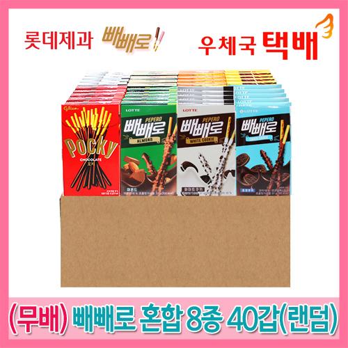 롯데 빼빼로 혼합8종(랜덤) 40갑, 1개