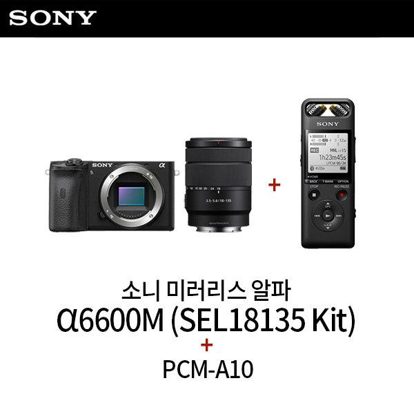 [소니] 미러리스 알파 A6600M (SEL18135 줌렌즈 킷) + PCM-A10 보이스, 상세 설명 참조