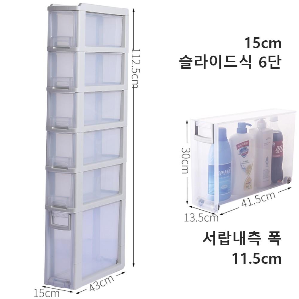 냉장고 틈새수납장 14 15 16 18 20 22cm 슬라이딩 세탁실선반 바퀴수납장, 15cm 슬라이드식 6단 (POP 4626212708)
