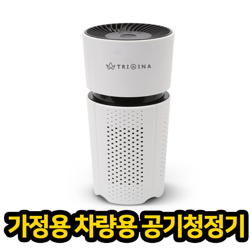 가정용 차량용 미니 공기청정기 헤파 13필터 저소음 공기청정기, R25공기청정기(필터포함)