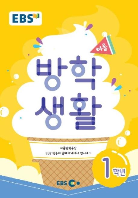 EBS 초등 여름방학생활 1학년(2020), 한국교육방송공사(EBSi)