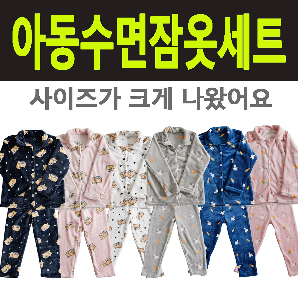 (아동)수면잠옷 겨울잠옷 초등잠옷 키즈잠옷 짱구잠옷 잠옷