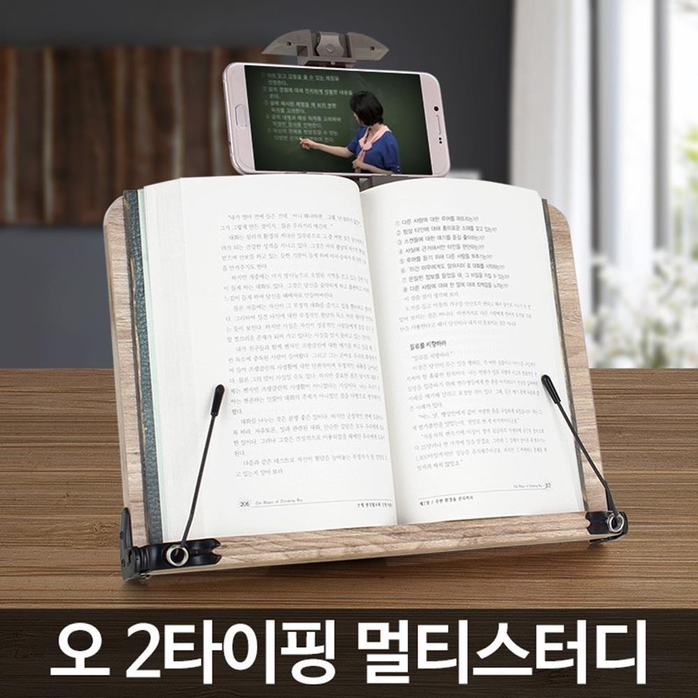 스마트폰거치 인강 스터디 각도조절독대서 초등독서대, 단일상품
