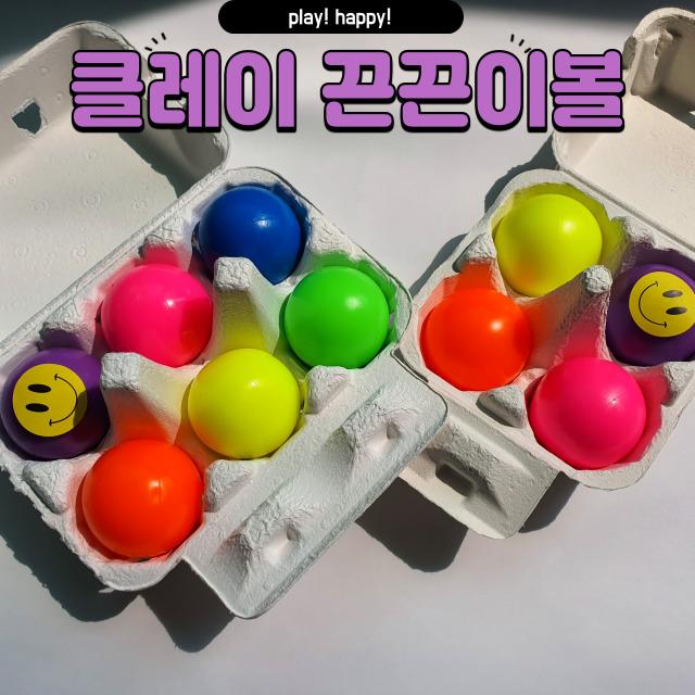 (KC인증) 클레이 끈끈이볼 찐득볼 4개/6개세트 스트레스볼 야광볼, 4개입