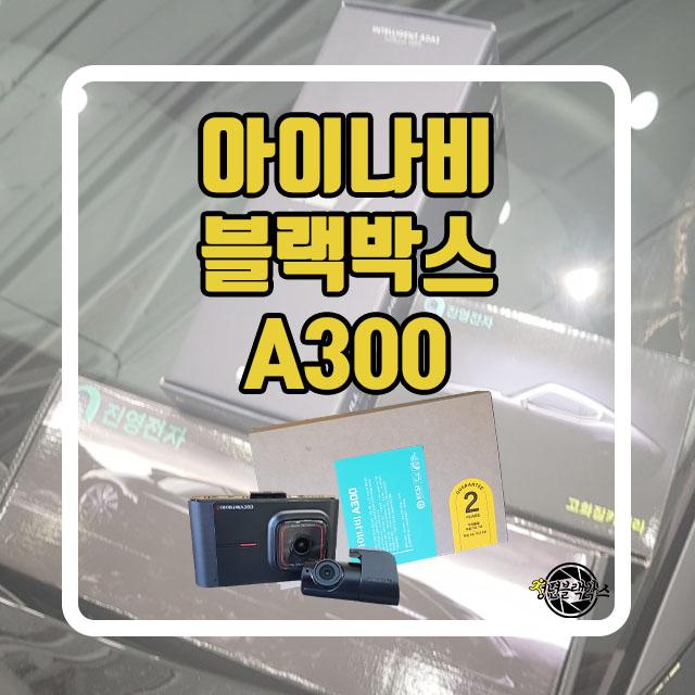 아이나비 블랙박스 A300 설치포함, 출장설치
