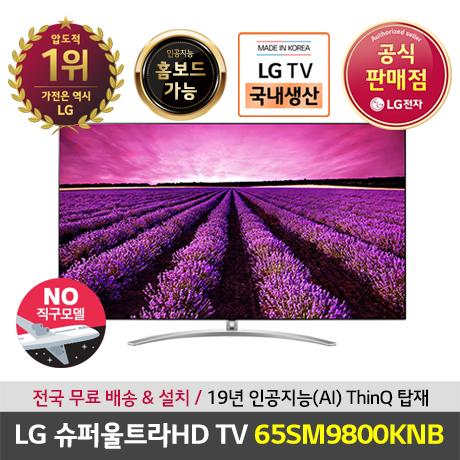 LG전자 65인치 슈퍼울트라HD TV 65SM9800KNB LG전자 물류 배송 스탠드형