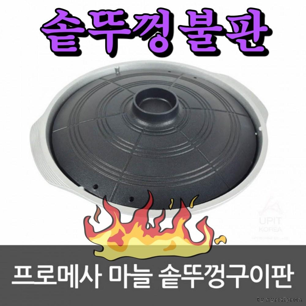 앤써니몰 연기안나는 기름안튀는 업소용 가정용 캠핑용 삼겹살 고기불판, 1개, 30cm