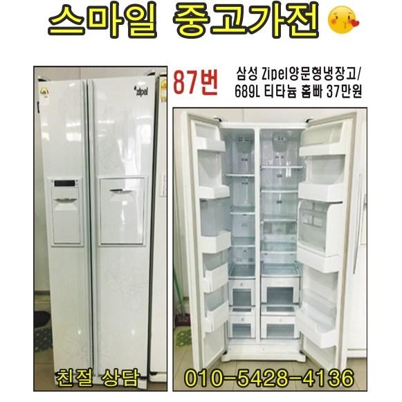 가성비좋은가전 저렴한중고가전 중고냉장고 냉장고 삼성중고냉장고 대우중고냉장고 엘지중고냉장고