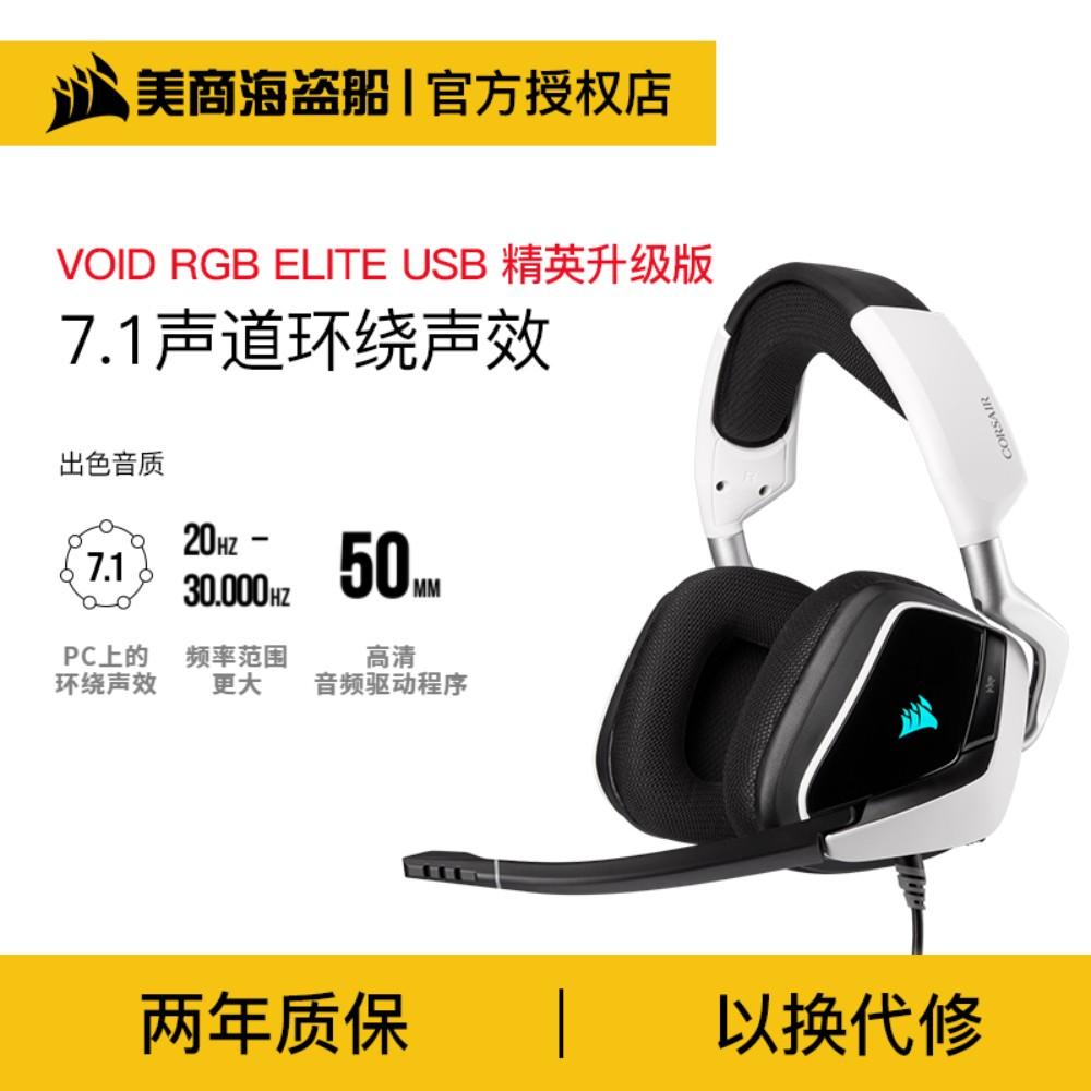 커세어 보이드 프로 VOID PRO RGB ELITE USB 무선 유선 헤드셋, VOID ELITE 7.1 채널 USB 흰색 유선