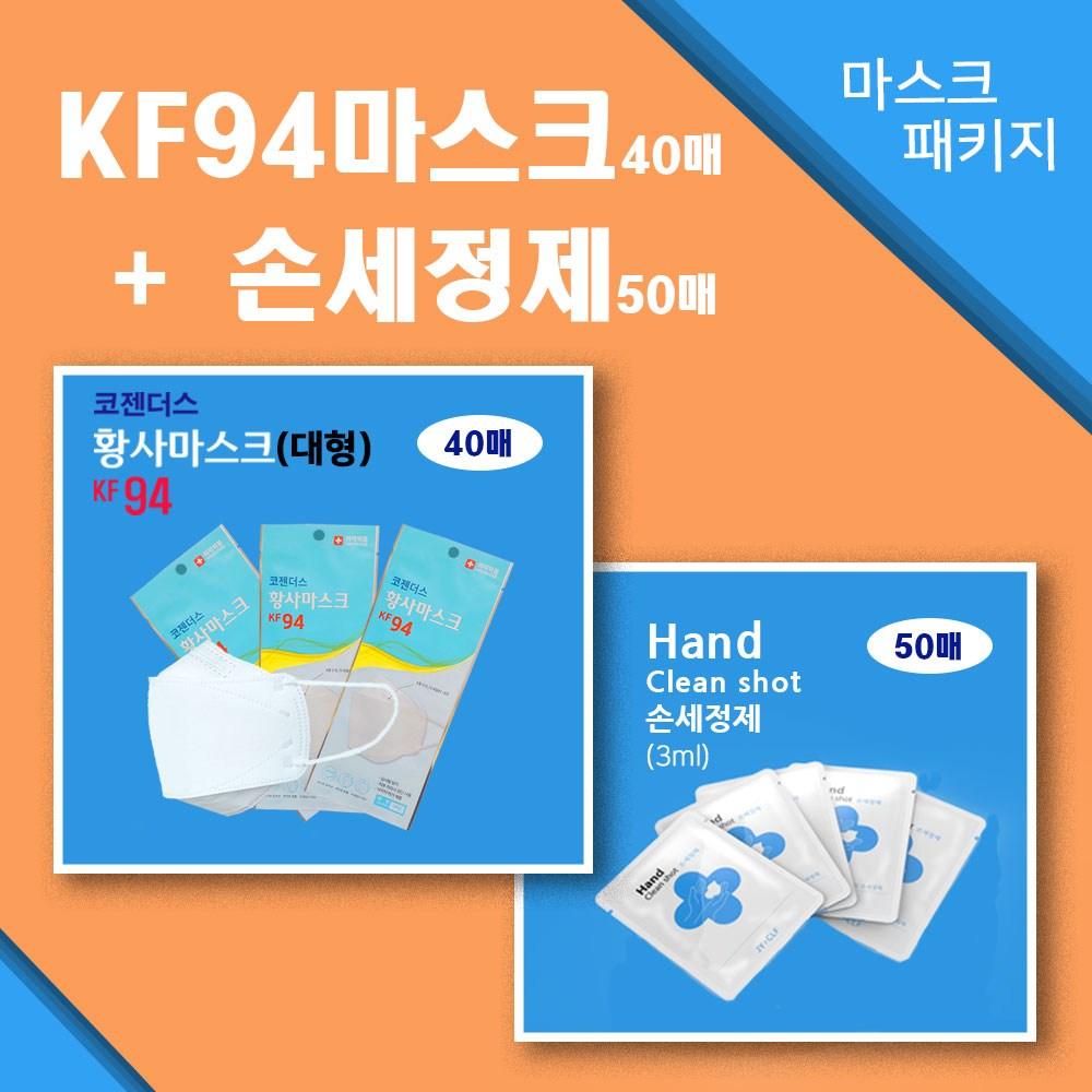 코젠더스 KF94 황사마스크 40매 + 휴대용 손소독제 3ml 50개, 1세트
