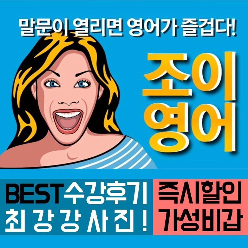 조이영어 전화영어 화상영어 최상급 강사진 수강권, 주5회 30분 화상영어 1개월