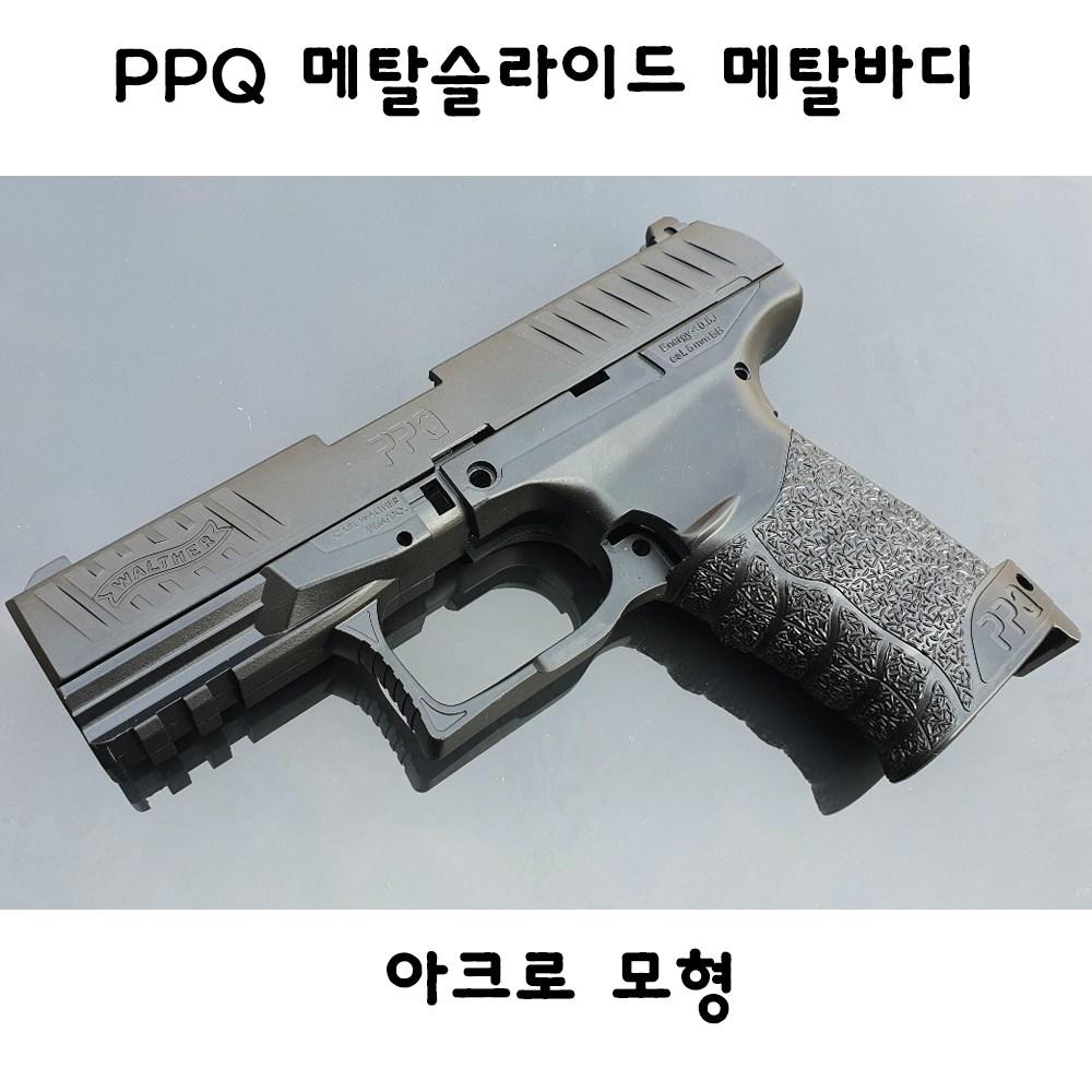 아크로모형 부속품 PPQ 블랙 메탈슬라이드 메탈바디 선택형