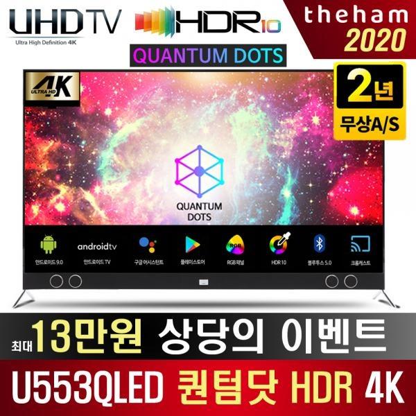 더함 프리미엄 고화질 텔레비전 55인치 4k UHD TV 스마트 HDR 크롬캐스트 스탠드형, 택배자가설치