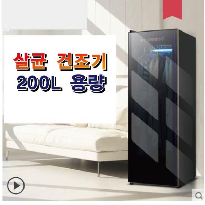 스타일러 의류 청정기 UV 관리기 에어 드레서 다리미, 200L