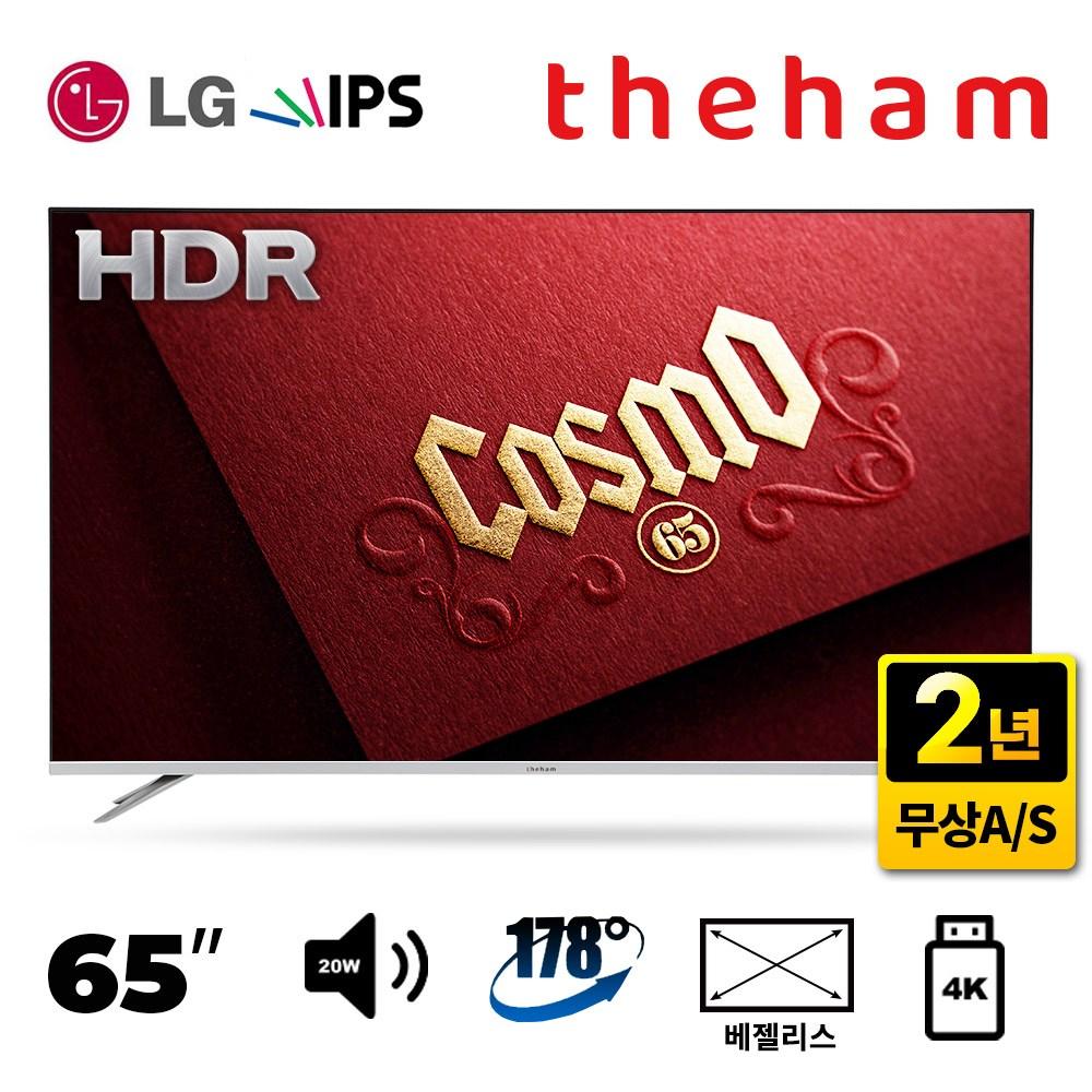 더함 65인치 UHD TV, 6) 더함 C651UHD IPS(엘지패널) 직배송(자가설치)