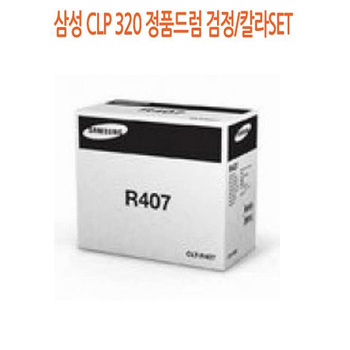 제이에스컴퍼니 삼성 CLP 320 정품드럼 검정 칼라SET 정품토너, 1, 해당상품