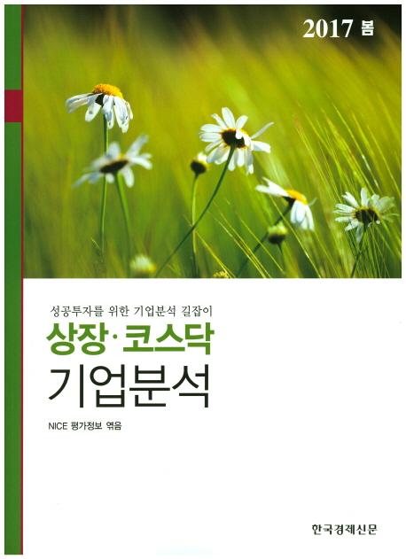 상장코스닥 기업분석 (2017 봄):성공투자를 위한 기업분석 길잡이, 한국경제신문사
