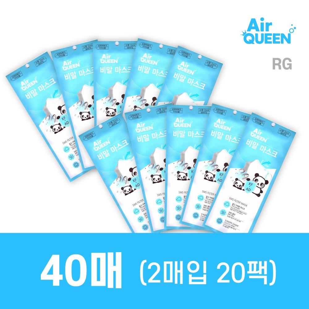 에어퀸 KFAD 비말마스크 소형 40매 (20팩), 20개, 40매입