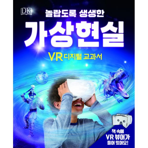 DK 놀랍도록 생생한 가상현실 : VR 디지털 교과서