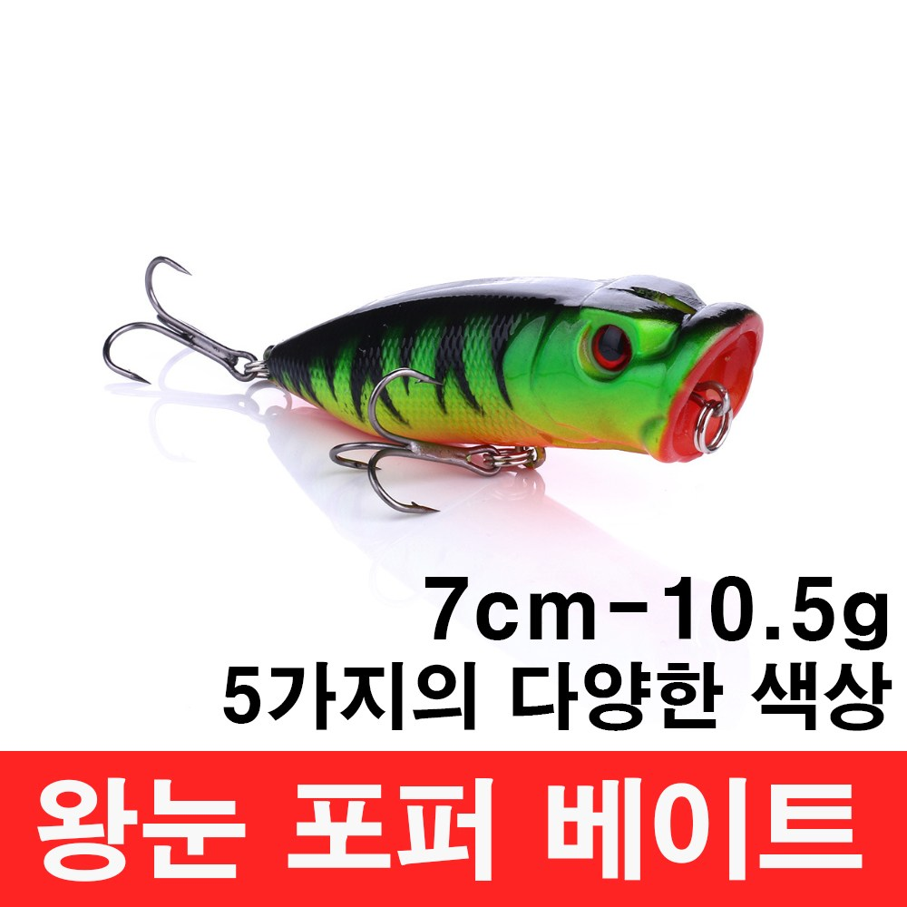 행운을파는낚시 왕눈 포퍼 베이트(10.5g) 탑워터 하드베이트 스틱베이트 배스 루어낚시, 02. KFB-레드(10.5g)
